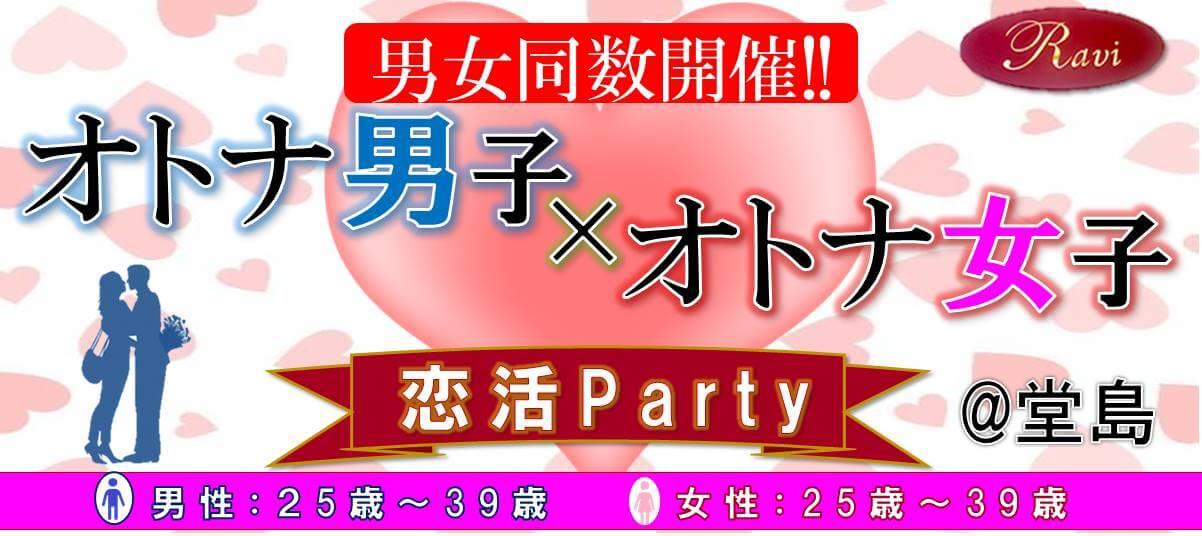 【堂島の恋活パーティー】株式会社ラヴィ主催 2016年11月15日