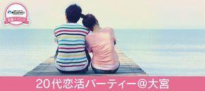【大宮の恋活パーティー】街コンジャパン主催 2016年10月29日