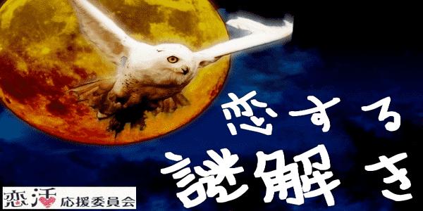 【茨城県その他のプチ街コン】恋活応援委員会主催 2016年11月13日
