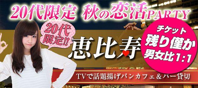 【恵比寿の恋活パーティー】株式会社アソビー主催 2016年10月14日