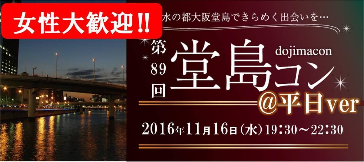 【堂島の街コン】株式会社ラヴィ主催 2016年11月16日