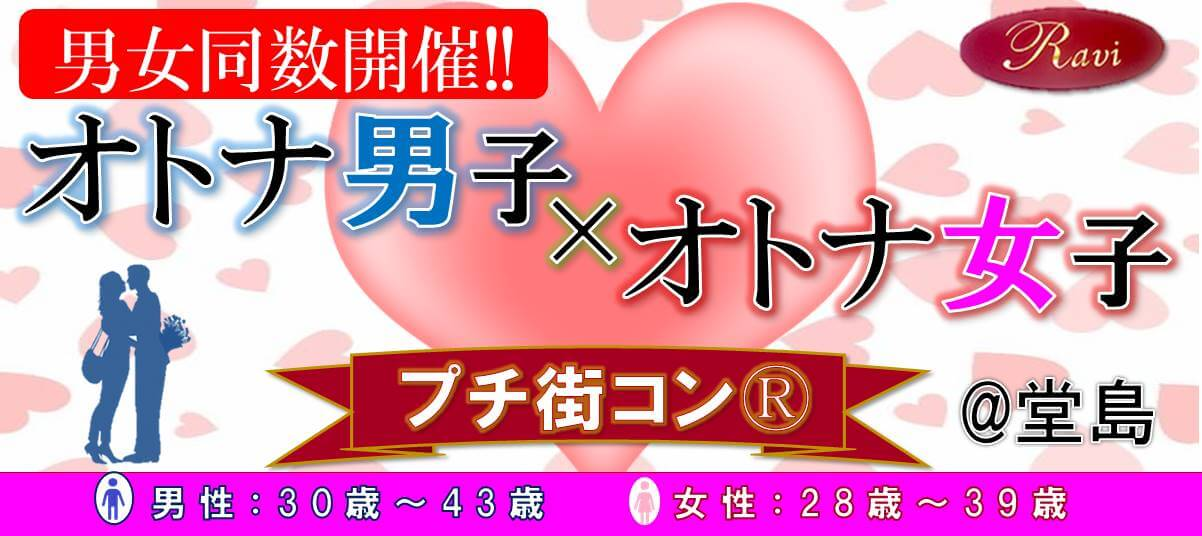 【堂島のプチ街コン】株式会社ラヴィ主催 2016年11月26日