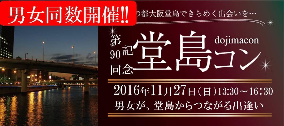 【堂島の街コン】株式会社ラヴィ主催 2016年11月27日