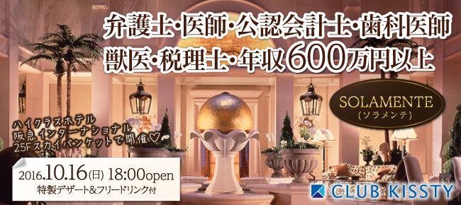 【梅田の恋活パーティー】クラブキスティ―主催 2016年10月16日