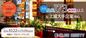 【心斎橋の恋活パーティー】クラブキスティ―主催 2016年10月22日