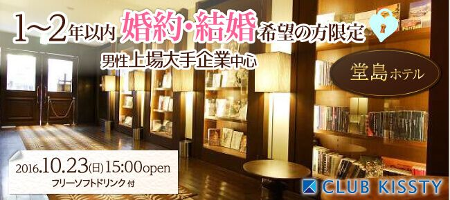【堂島の婚活パーティー・お見合いパーティー】クラブキスティ―主催 2016年10月23日