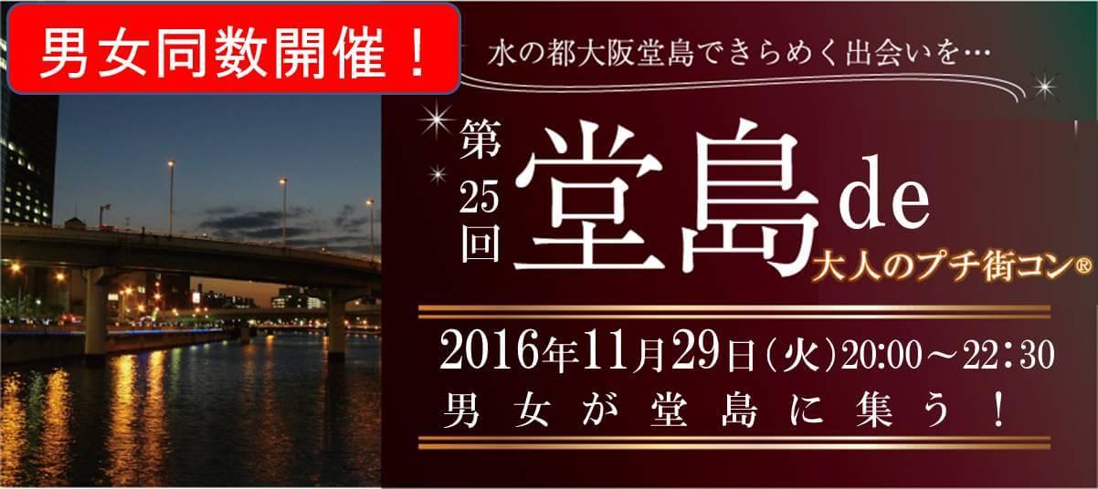 【堂島のプチ街コン】株式会社ラヴィ主催 2016年11月29日