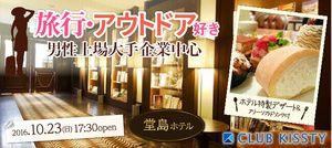 【堂島の恋活パーティー】クラブキスティ―主催 2016年10月23日