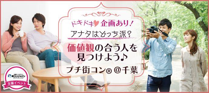 【千葉のプチ街コン】街コンジャパン主催 2016年10月9日