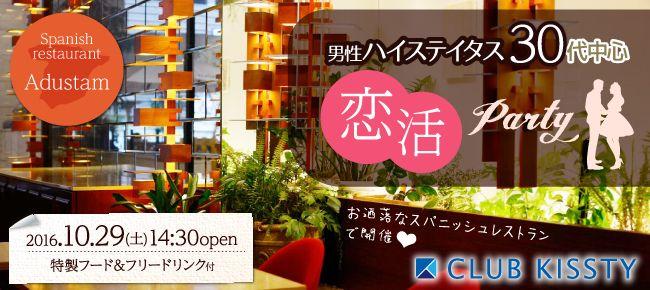 【心斎橋の恋活パーティー】クラブキスティ―主催 2016年10月29日