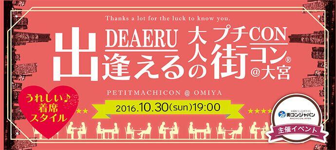【大宮のプチ街コン】街コンジャパン主催 2016年10月30日
