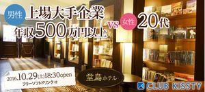 【堂島の婚活パーティー・お見合いパーティー】クラブキスティ―主催 2016年10月29日