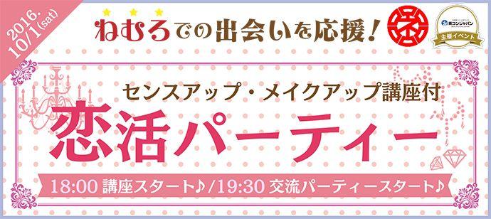 【北海道その他の恋活パーティー】街コンジャパン主催 2016年10月1日