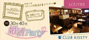 【名古屋市内その他の婚活パーティー・お見合いパーティー】クラブキスティ―主催 2016年10月22日
