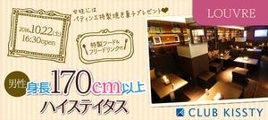 【名古屋市内その他の恋活パーティー】クラブキスティ―主催 2016年10月22日