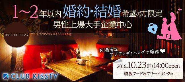 【名古屋市内その他の婚活パーティー・お見合いパーティー】クラブキスティ―主催 2016年10月23日