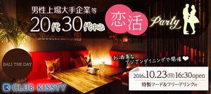 【名古屋市内その他の恋活パーティー】クラブキスティ―主催 2016年10月23日