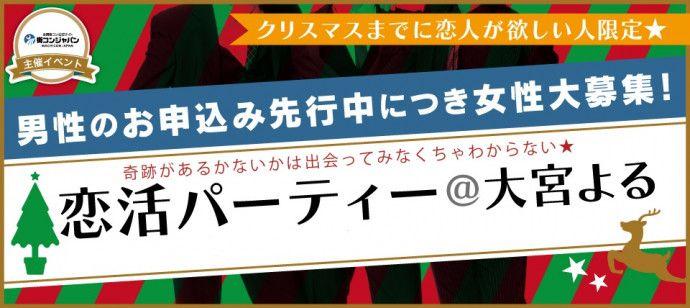 【大宮の恋活パーティー】街コンジャパン主催 2016年10月15日