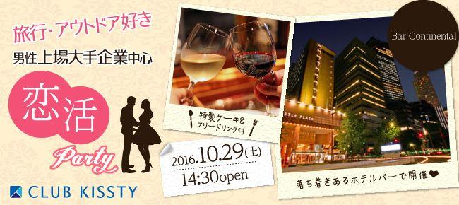 【名古屋市内その他の恋活パーティー】クラブキスティ―主催 2016年10月29日