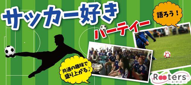 【横浜市内その他の恋活パーティー】株式会社Rooters主催 2016年10月6日