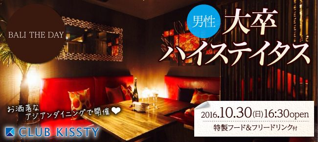 【名古屋市内その他の恋活パーティー】クラブキスティ―主催 2016年10月30日