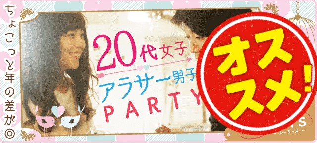 【天神の恋活パーティー】Rooters主催 2016年10月6日