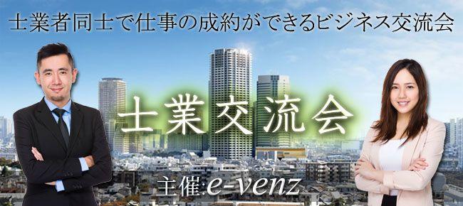 【渋谷の自分磨き】e-venz(イベンツ)主催 2016年9月21日