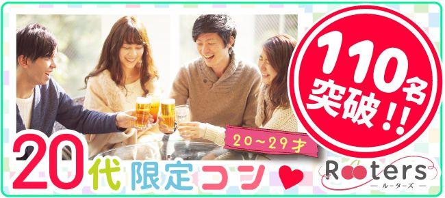 【表参道の恋活パーティー】株式会社Rooters主催 2016年10月7日