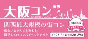 【梅田の街コン】街コンジャパン主催 2016年10月30日