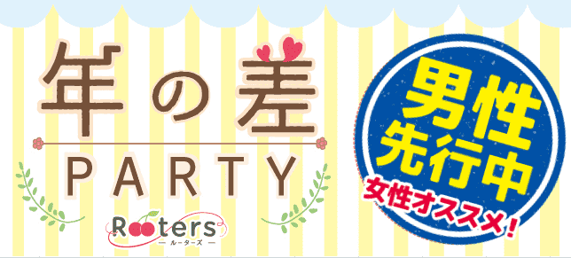 【横浜市内その他の恋活パーティー】株式会社Rooters主催 2016年10月7日