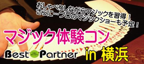 【横浜市内その他のプチ街コン】ベストパートナー主催 2016年10月22日