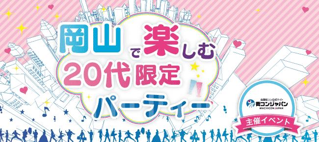 【岡山市内その他の恋活パーティー】街コンジャパン主催 2016年10月2日