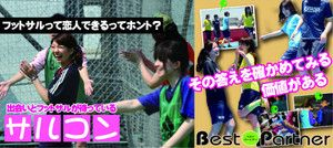 【東京都その他のプチ街コン】ベストパートナー主催 2016年10月23日