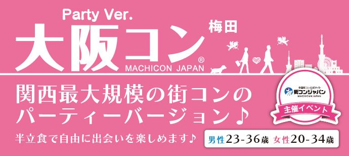 【梅田の恋活パーティー】街コンジャパン主催 2016年10月8日
