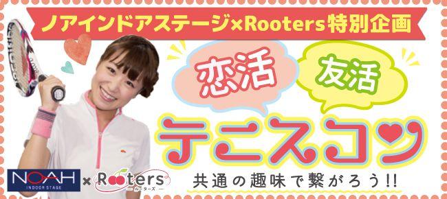 【横浜市内その他のプチ街コン】株式会社Rooters主催 2016年10月10日
