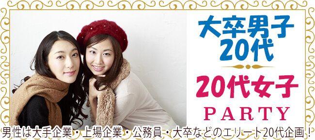 【表参道の恋活パーティー】Luxury Party主催 2016年11月5日