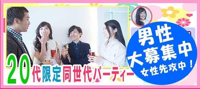 【表参道の恋活パーティー】Luxury Party主催 2016年11月25日