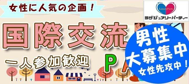 【表参道の恋活パーティー】Luxury Party主催 2016年11月13日