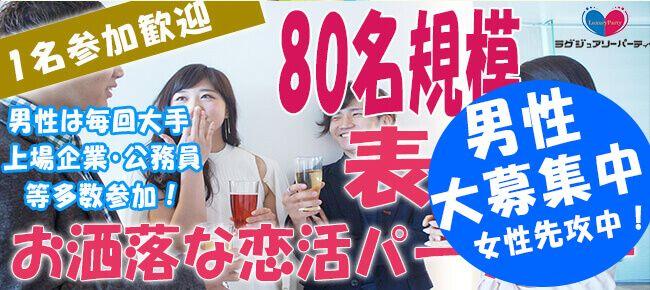 【表参道の恋活パーティー】Luxury Party主催 2016年11月27日