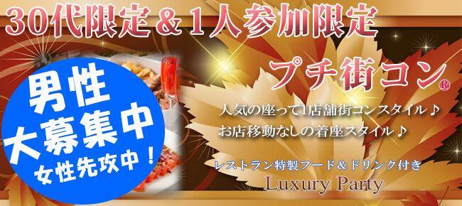 【赤坂のプチ街コン】Luxury Party主催 2016年11月11日