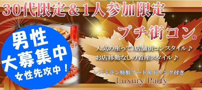 【赤坂のプチ街コン】Luxury Party主催 2016年11月25日