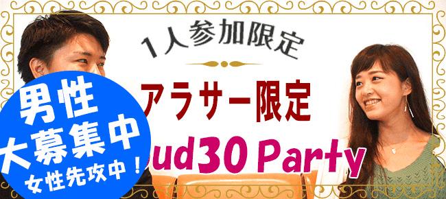 【表参道の恋活パーティー】Luxury Party主催 2016年11月1日
