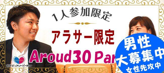 【表参道の恋活パーティー】Luxury Party主催 2016年11月8日