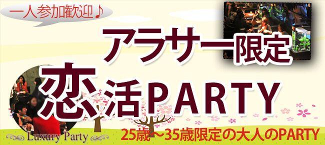 【表参道の恋活パーティー】Luxury Party主催 2016年11月2日