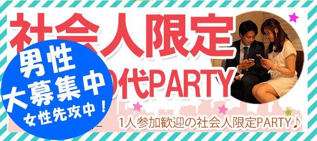 【表参道の恋活パーティー】Luxury Party主催 2016年11月24日