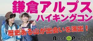【鎌倉のプチ街コン】ベストパートナー主催 2016年10月30日