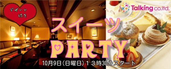 【烏丸の婚活パーティー・お見合いパーティー】株式会社トーキング主催 2016年10月9日