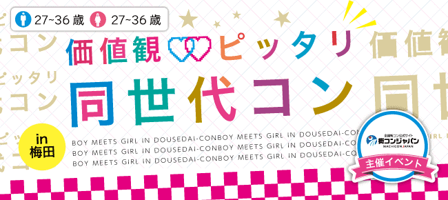 【梅田のプチ街コン】街コンジャパン主催 2016年10月30日