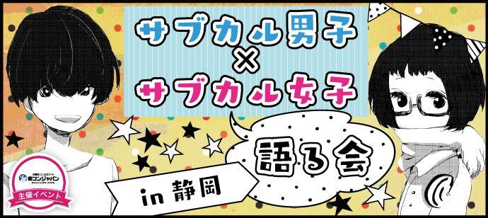 【静岡のプチ街コン】街コンジャパン主催 2016年10月15日