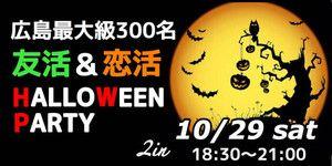 【広島市内その他の恋活パーティー】合同会社ツイン主催 2016年10月29日